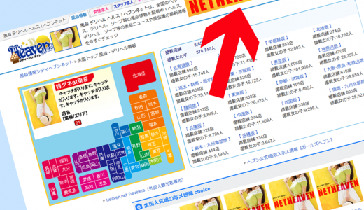 【PC】全国ワイドバナー