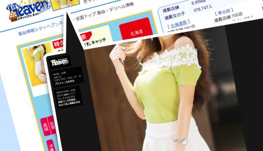 【PC】全国カバーガール