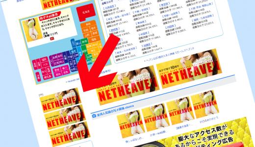 【PC】全国レフトバナー
