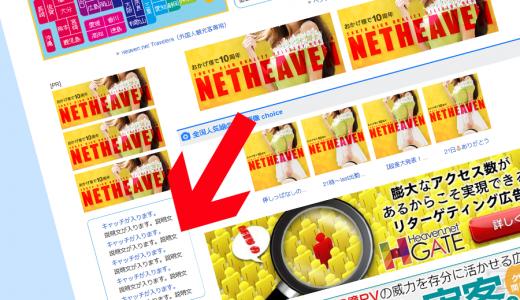 【PC】全国PRテキストバナー