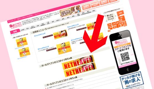 【PC】全国トップ中央ワイドバナー
