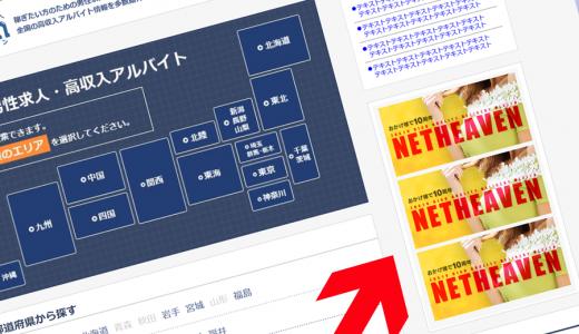 【PC】全国ブランドバナー