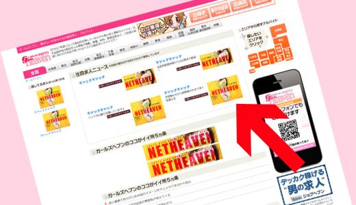 【PC・スマホ】全国ニュース