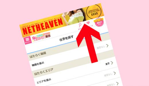 【スマホ】検索バナー